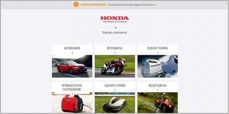 официальный сайтhonda