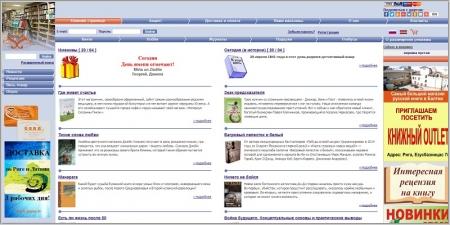 Janus.lv - книжный интернет-магазин. Янус лв. www.janus.lv - Рига ... 0fed3d4896e