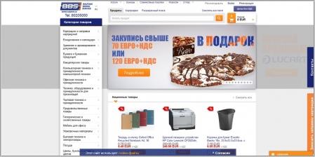 Labakie.lv - интернет-магазин товаров для офиса. www.labakie.lv ... ac4231dc234