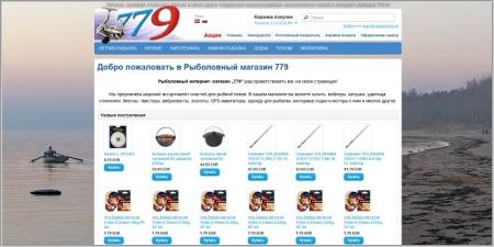 779.lv - рыболовный интернет-магазин. 779 лв. www.ru.779.lv - Рига ... d0902582ce0