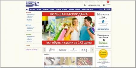 Somijas Apavi - интернет-магазин обуви. www.somijasapavi.lv - Рига ... 19a074e904a