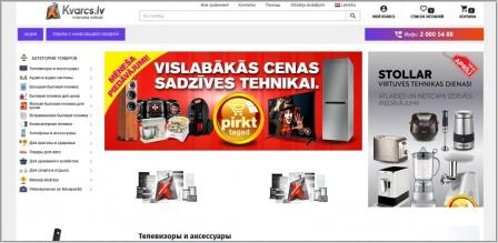 Kvarcs.lv - интернет-магазин. www.kvarcs.lv - Рига - Интернет ... 41b96abdac0