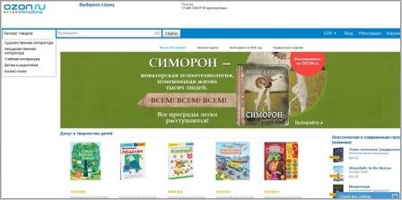 Ozonru.com - интернет магазин книг. Озон ру, книги, книжный. www ... d31f4a52c9f