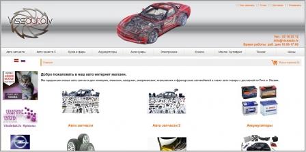 Vissauto.lv - интернет магазин автозапчастей. Висс Авто лв. www ... c9ad3a55620