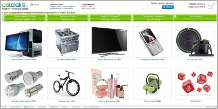Гипермаркеты. Интернет-гипермаркеты в Латвии, в Риге. - Интернет ... 884364164f7