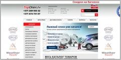 Автозапчасти. Интернет магазины автозапчастей в Латвии, в Риге ... f69b4f92228
